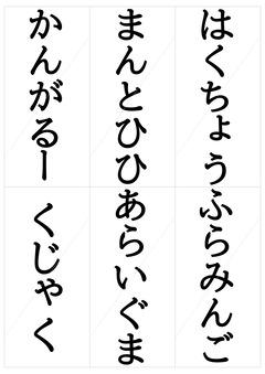 動物斜め2枚あわせカード_page-0007