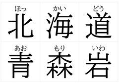 県名_page-0001