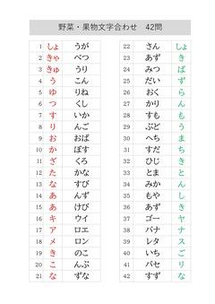 野菜の名前3文字合わせ_page-0001