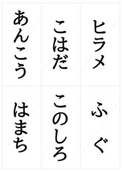 魚斜め2枚カード_page-0003