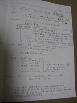 留守番のノート