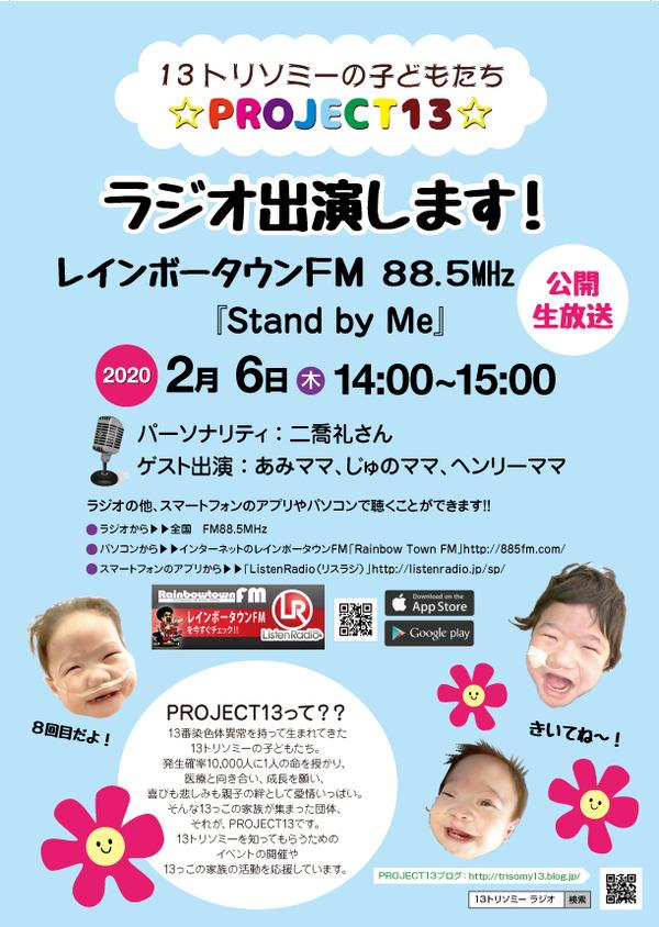radio_202002_A4
