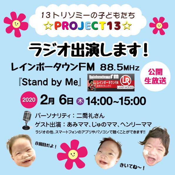 radio_202002_SNS
