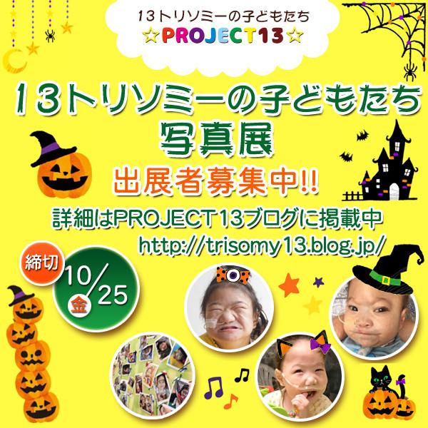 13トリソミーの子どもたち写真展参加者募集中!!