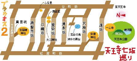 天王寺七坂MAP