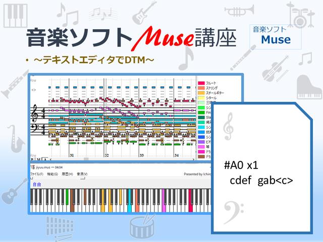 テキストファイルが音楽に変身! 音楽ソフトMuse講座 DTM MIDI テキストエディタ