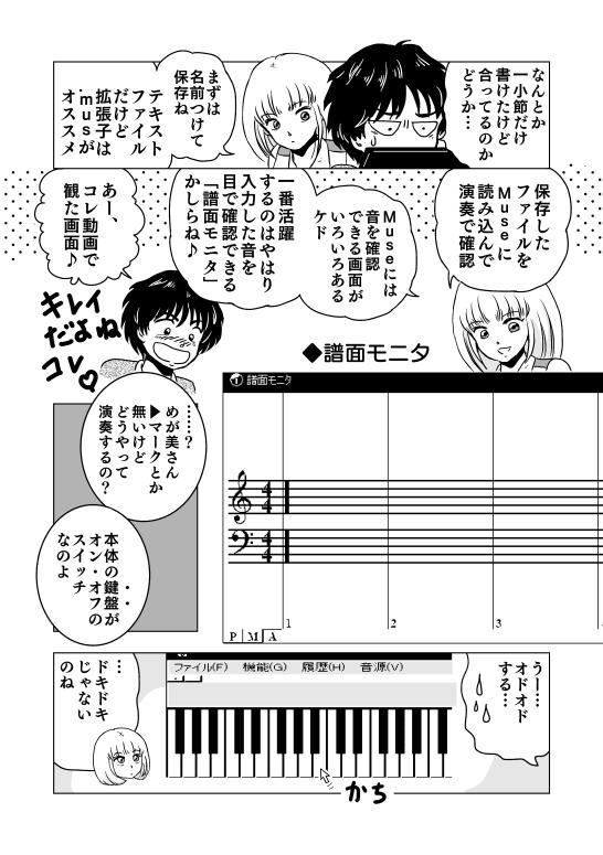 音楽ソフトMuse講座 なんとか一小節だけ書けたけど合ってるのかどうか… まずは名前つけて保存ね テキストファイルだけど拡張子は.musがオススメ 保存したファイルをMuseで読み込んで演奏で確認 Museには音を確認できる画面がいろいろあるケド 一番活躍するのはやはり入力した音を目で確認できる「譜面モニタ」かしらね♪ あー、コレ動画で観た画面♪ ……?めが美さん▶マークとか無いけどどうやって演奏するの? 本体の鍵盤がオン・オフのスイッチなのよ うー…オドオドする… …ドキドキじゃないのね
