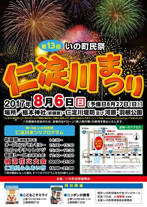 2017niyodogawamaturi_01