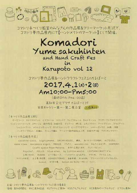 komadorisama2