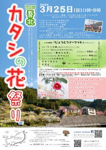 カタシの花祭り201802222018KatashiA4_01-212x300