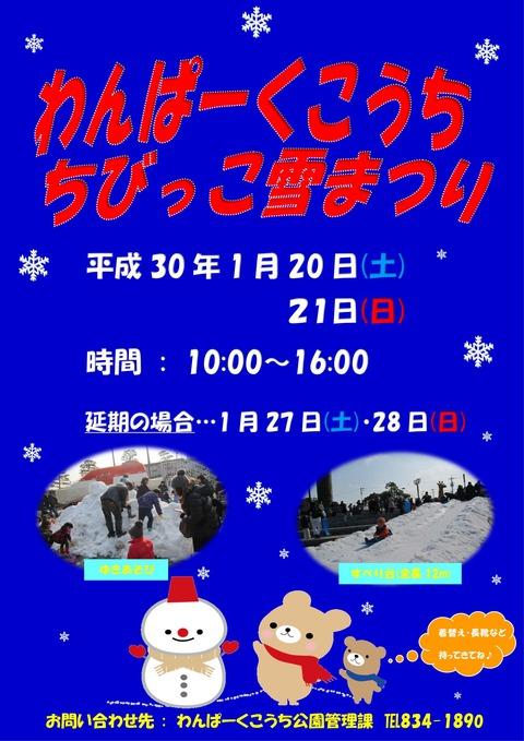 201712_snow_01