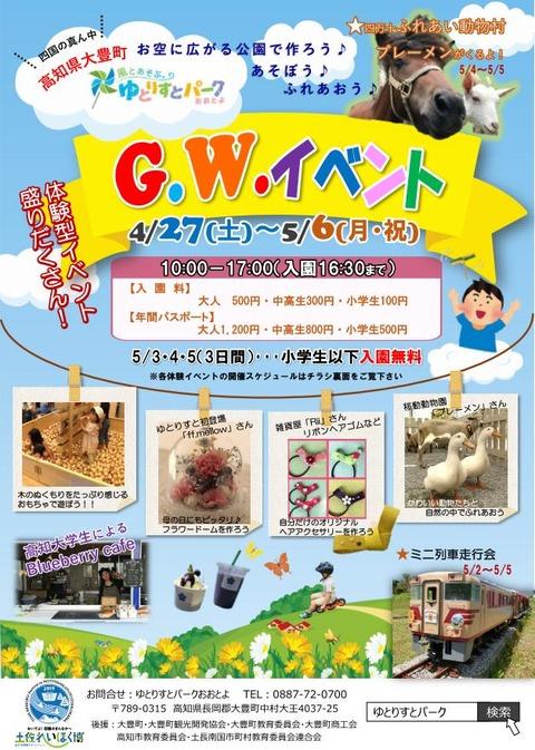2019GWチラシ表_01