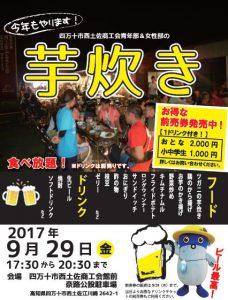 imotaki-228x300