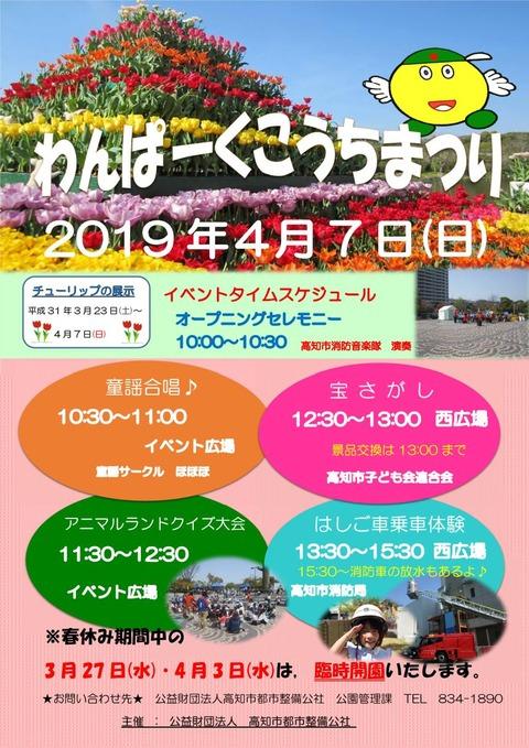 201903_wanpakumatsuri_01