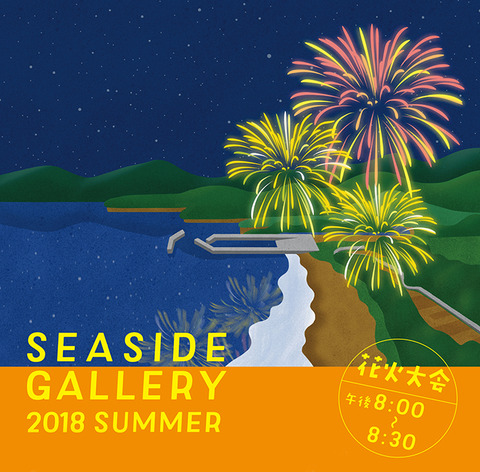 seaside-gallery2018-summer