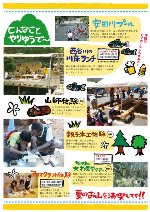 2017ごっくんお山の夏祭り-1
