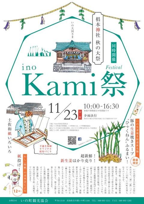 KamiFes2018_omote_01