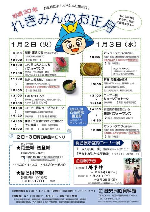 oshogatu_01