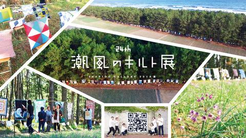 24th-shiokaze-quilt_entry1