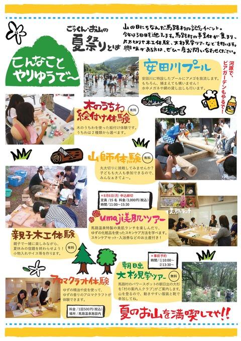 natsumatsuri_02