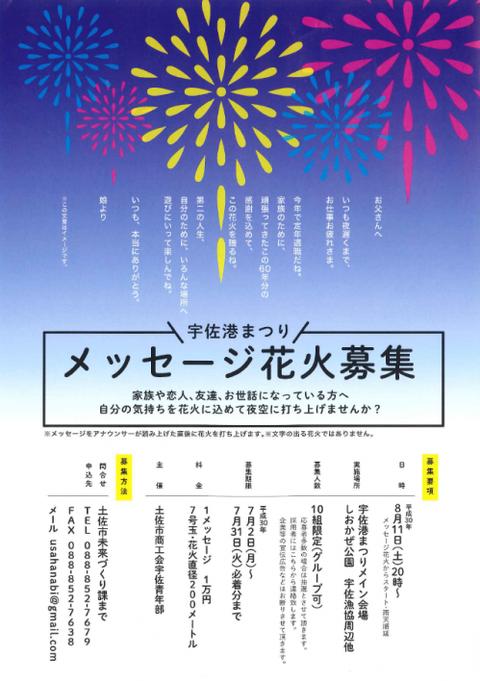 メッセージ花火2018-thumb-autox708-1259