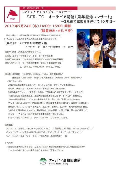 20190724-lib-concert-flyer_01