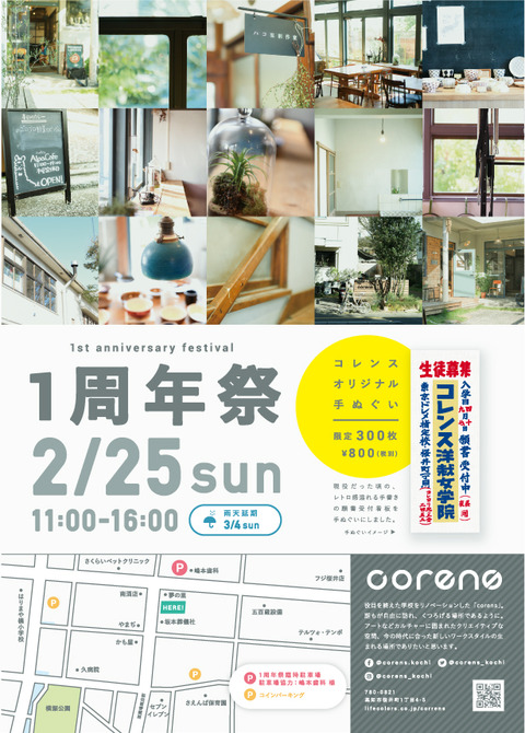 corens-1st-2