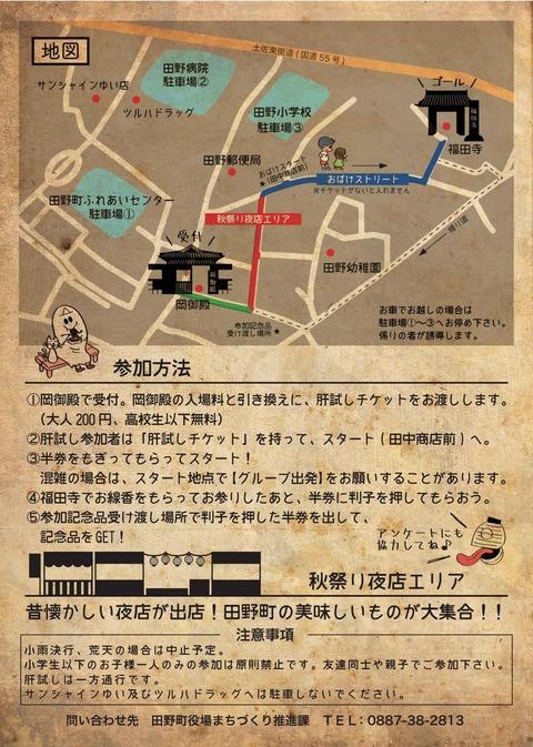 2017obake_02