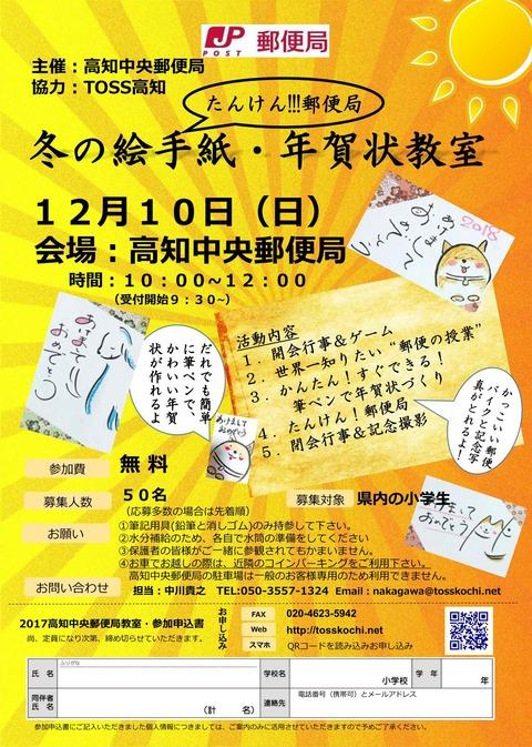 171210高知中央郵便局&冬の絵手紙教室・WEB版チラシ_01