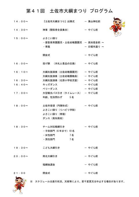 プログラム (1)_01