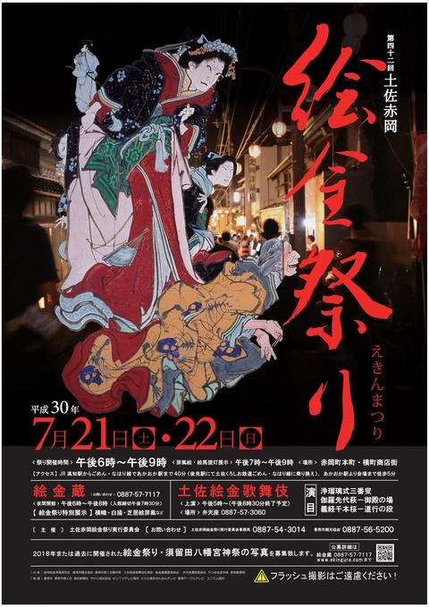 絵金祭りポスター_01