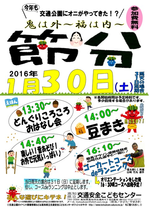 2016setubunn_01