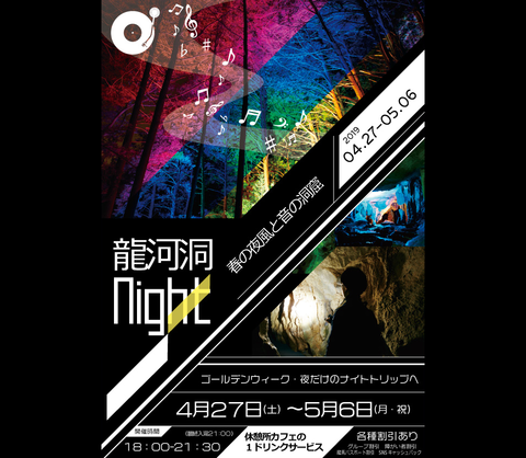 ryugado-night-201904-01