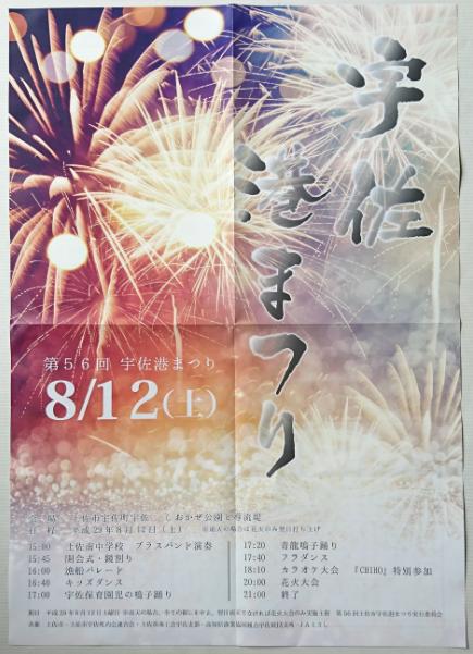 港まつり-thumb-500x690-993