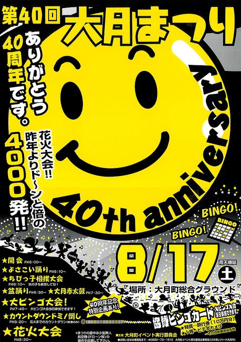 otsukimatsuri2019