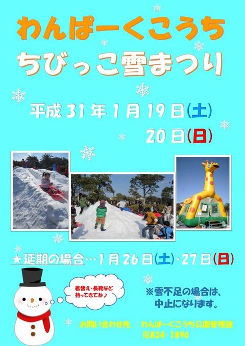 201812_snow_01