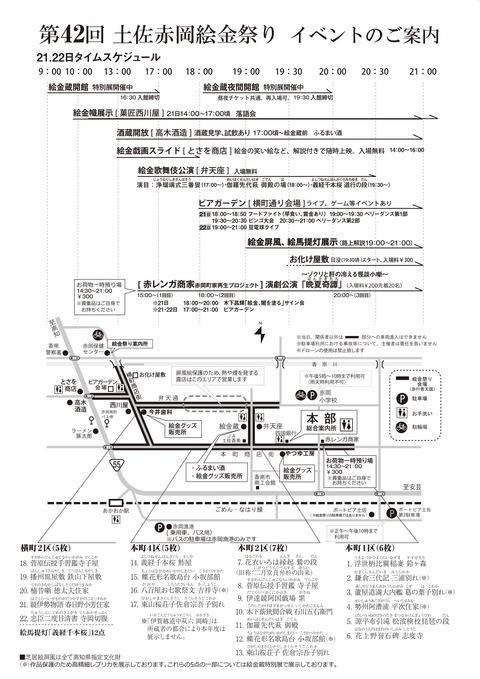絵金祭りプログラム_01