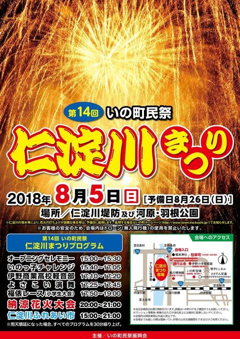 20180723仁淀川まつり_ポスターB2_s_01