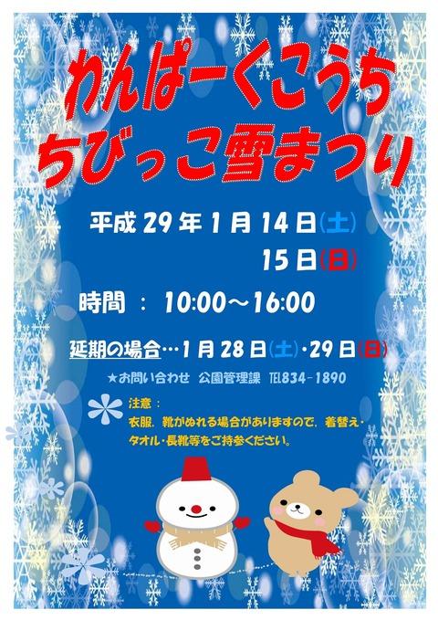 201612_snow_01