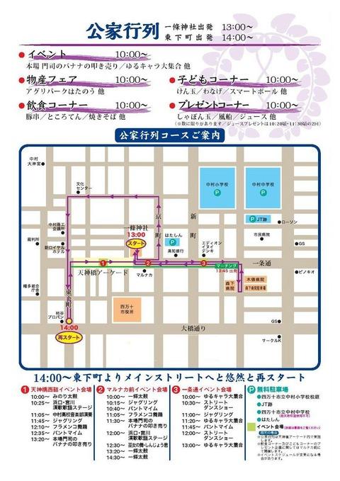 告知用地図プログラム_01