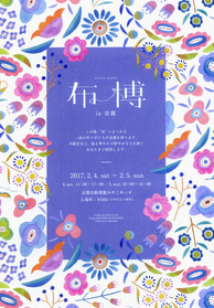 布博in京都vol.4