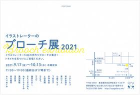 ブローチ展2021
