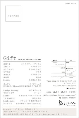 Gift 2018 宛名面