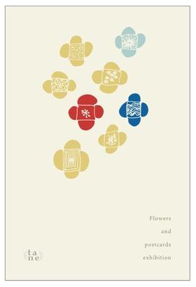 花とポストカード展