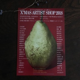 X'MAS ARTIST SHOP 2018