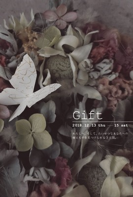 Bloom Gift 2018