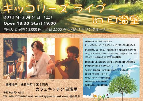 ○kiccories_live_poster2