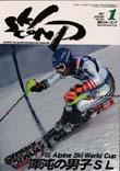 スキーコンプ