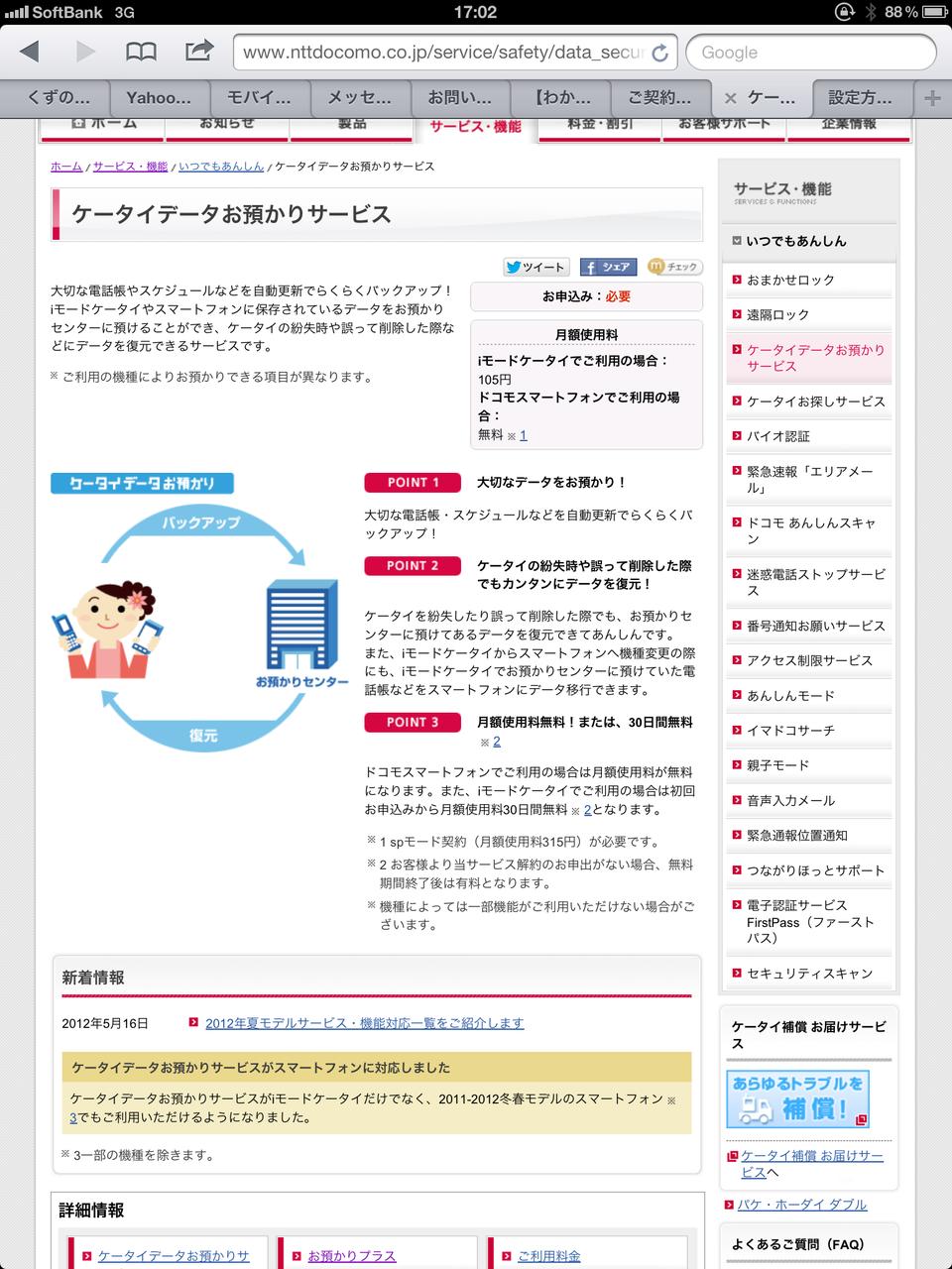 石野良和のブログ (日々是更新...