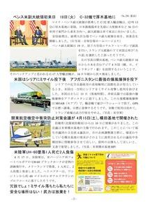 横田ミニ情報 №291_2